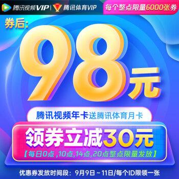 98元开通腾讯视频年卡送腾讯体育月卡 限时领30元券-QQ前线乐园