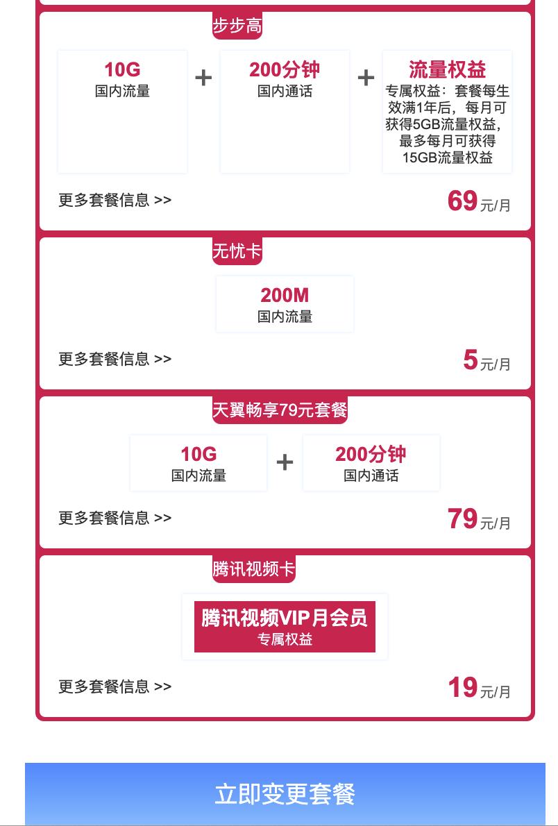 中国电信自助改5元保号套餐途径,外面都卖钱的