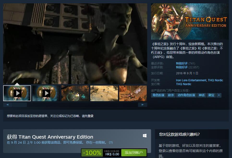 Steam喜+1 限时免费领取《泰坦之旅:不朽王座》游戏