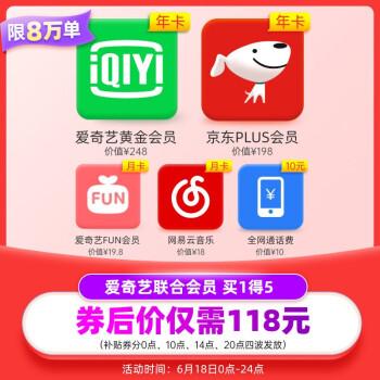 618爱奇艺118元买1得5 含京东plus年卡+10元话费