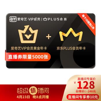 128元=1年爱奇艺黄金VIP+1年京东plus会员-QQ前线乐园