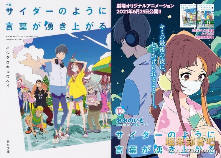 《言語如汽水般湧現》相關小說漫畫等書籍-750x536.jpg
