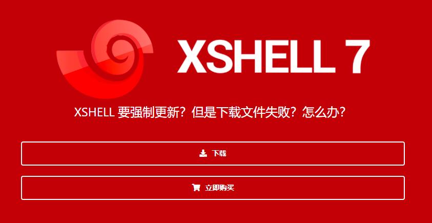 Xshell6强制更新最新版,但无法下载文件的解决方案!