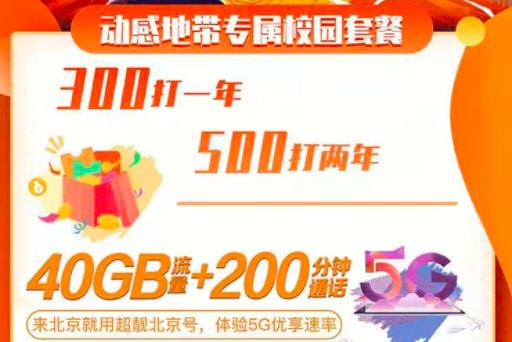 北京移动校园卡:40G流量+200分钟通话,300元打1年,500元打2年