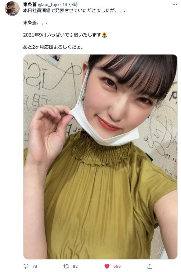 -21-東条蒼-aoi_tojo-Twitter.png