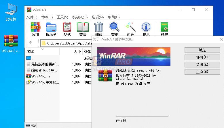 WinRAR 01.jpg