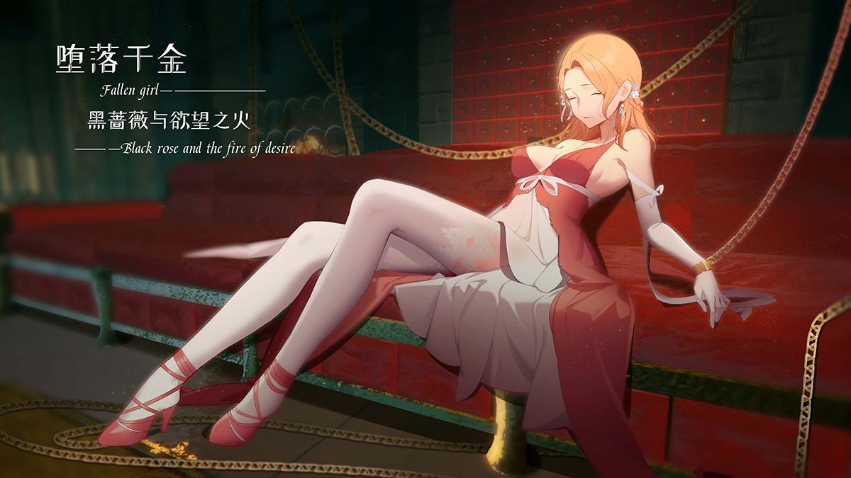 [官方中文][gal]堕落千金—黑蔷薇与欲望之火 Fallen girl – Black rose and the fire of desir[PC/360M]
