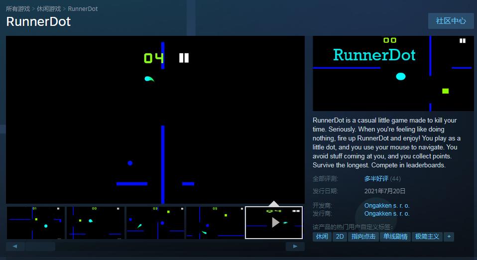 Steam喜+1 免费领取《RunnerDot》休闲游戏-QQ前线乐园