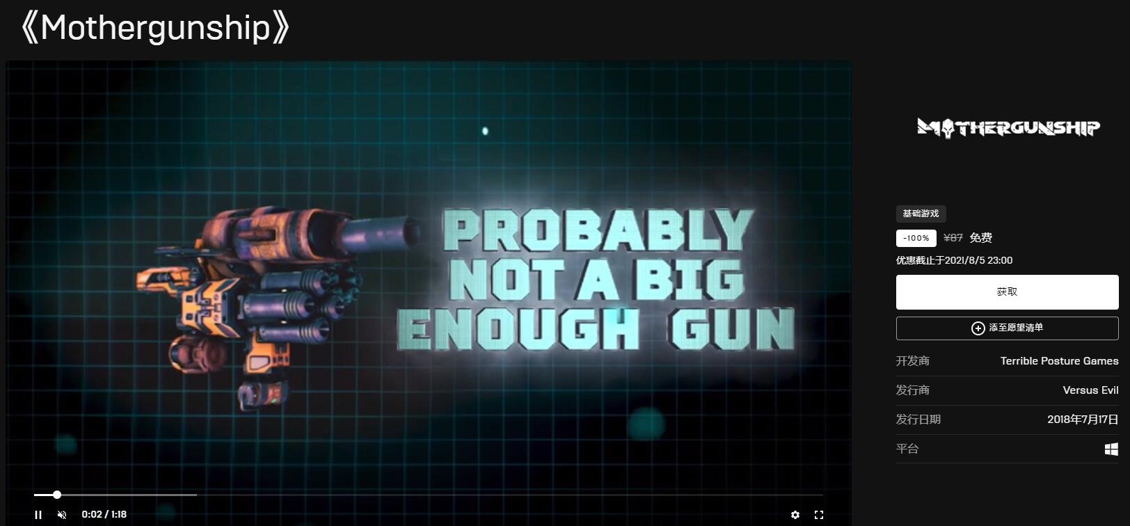 Epic喜+2免费领《重炮母舰》《模拟火车世界2》-QQ前线乐园