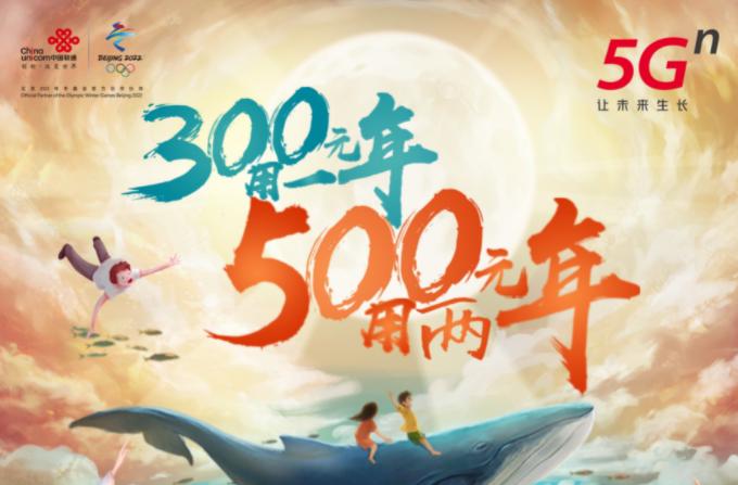 2021北京联通校园卡20.8元/月:20G全国+20G北京流量+200分钟通话