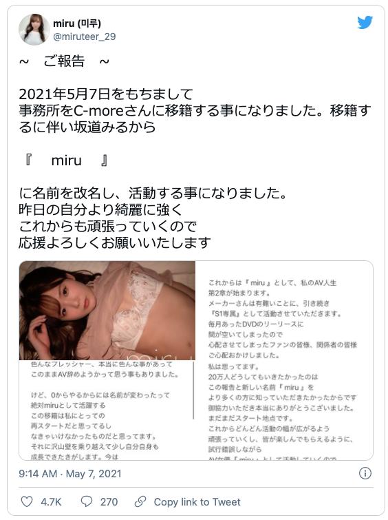 【2021年版】改名した女優さん情報まとめ-AV女優2chまとめ (2).png