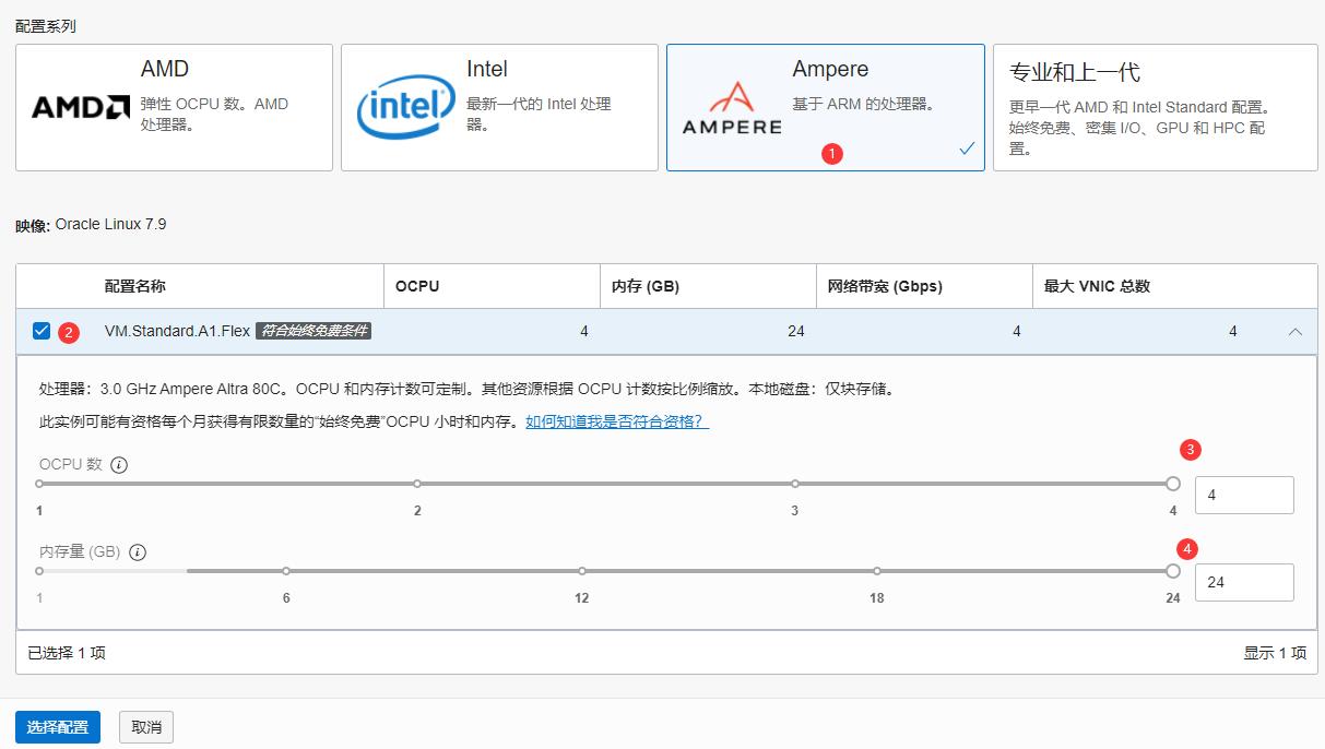甲骨文云(Oracle Cloud)免费开通ARM云服务器