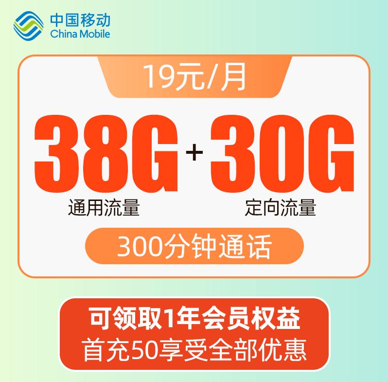 北京移动王卡 每月68G流量+300分钟通话+1年视频会员 全国包邮