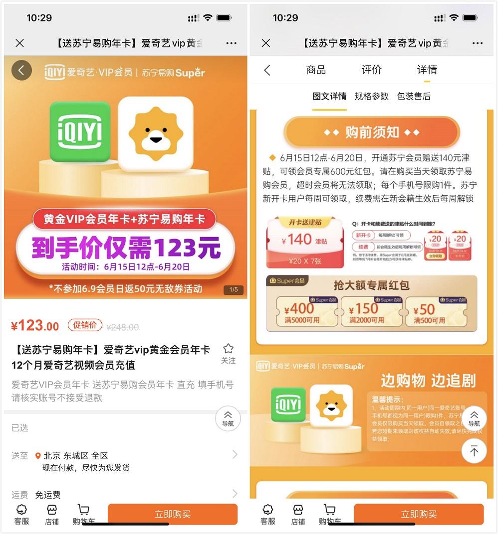 123元开通1年爱奇艺会员+1年苏宁易购Super会员-QQ前线乐园
