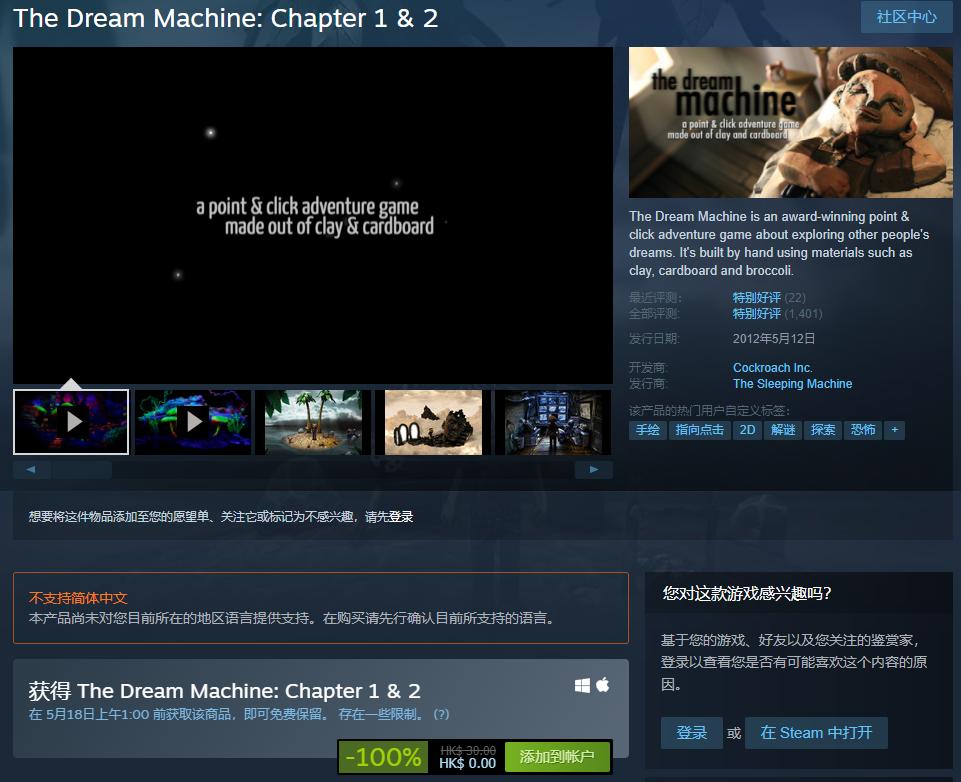 Steam喜+1 限时免费领取《造梦机器:章 1&2》游戏