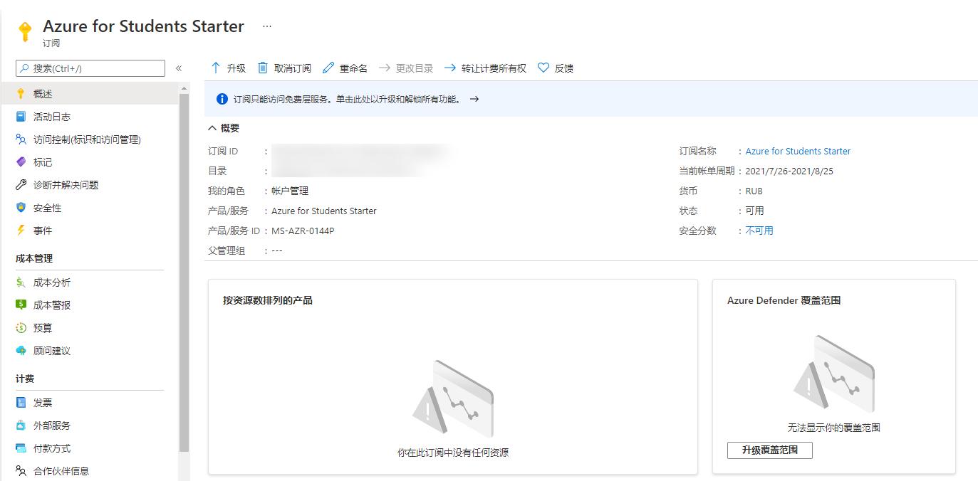 便宜国外vps论坛_Azure for Students Starter-主机参考