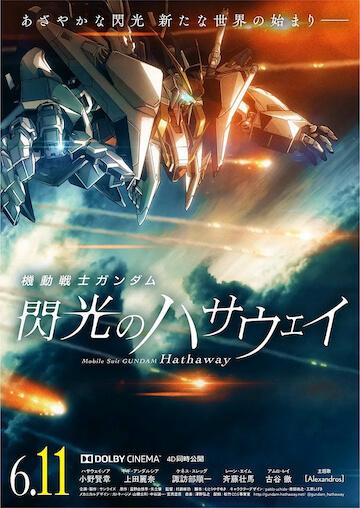 《機動戰士鋼彈:閃光的哈薩威》:本作的主角機「Ξ鋼彈」僅在結尾匆匆露臉就打完收工。.jpg