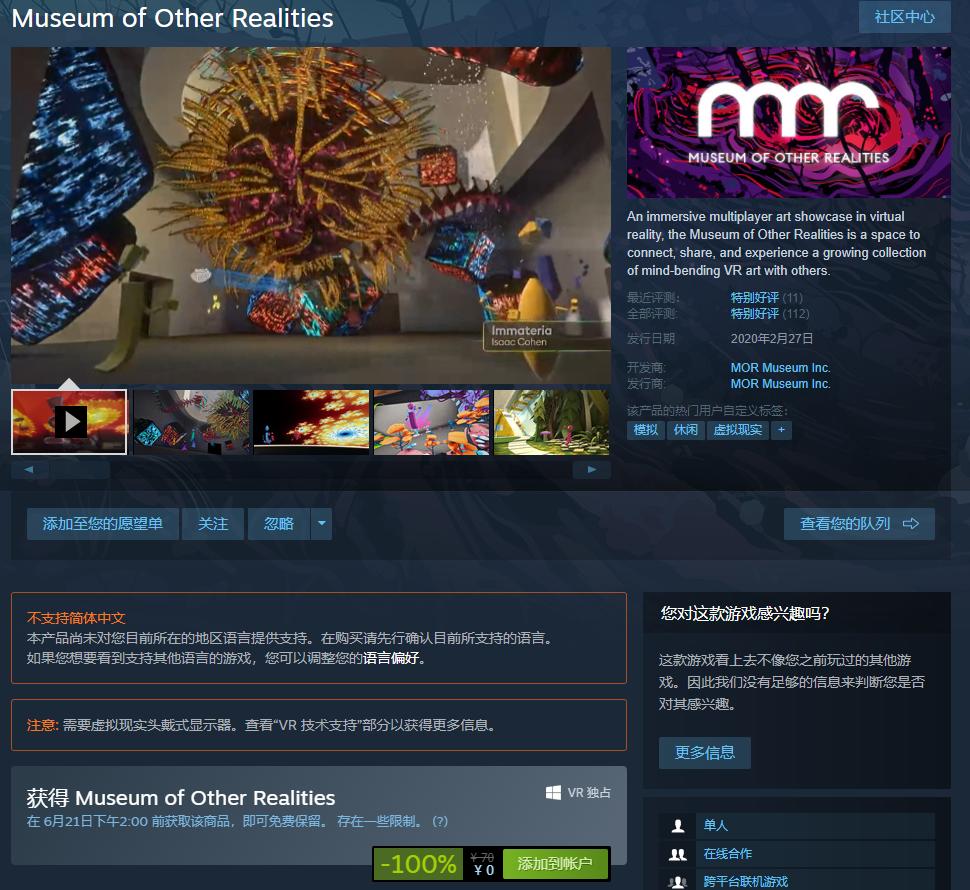 Steam喜+1 限时免费领取《超现实博物馆》VR观展游戏