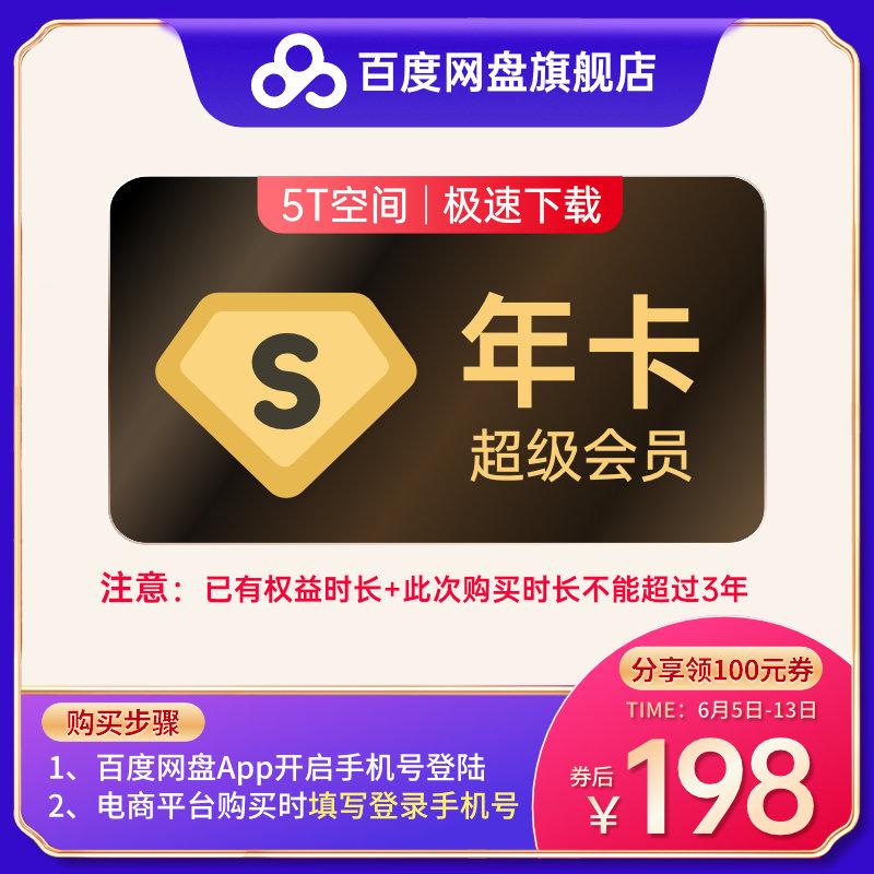 会员限时打折 198元=12个月百度网盘超级会员-QQ前线乐园