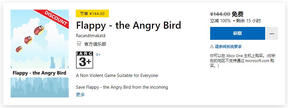 微软商店喜+1 《Flappy – the Angry Bird》-QQ前线乐园