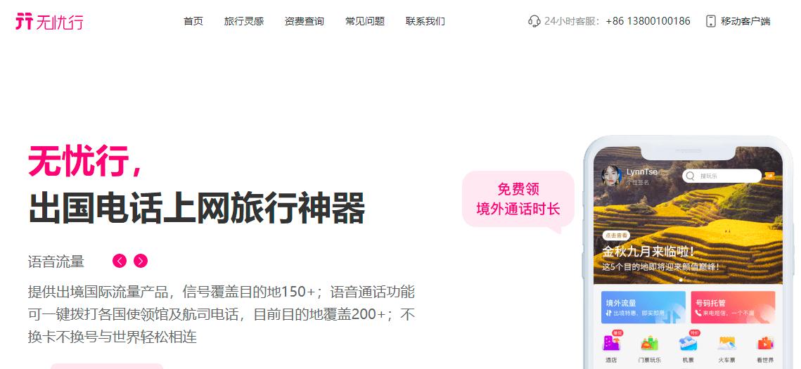 无忧行香港手机号码活动价格仅36元18个月