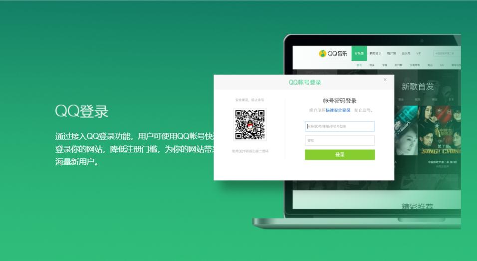 无备案境外网站如何申请接入QQ三方登陆?