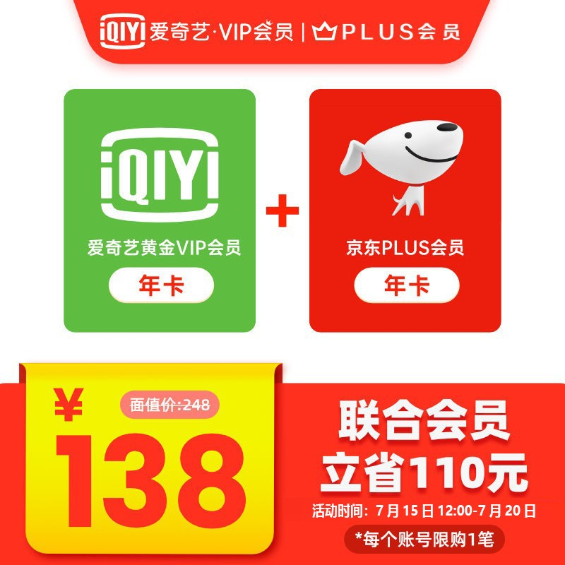 138元以下1年爱奇艺黄金VIP+1年京东plus会员-QQ前线乐园