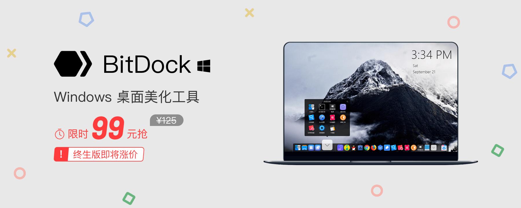 正版特惠 桌面美化工具 BitDock 终生版限时99-QQ前线乐园