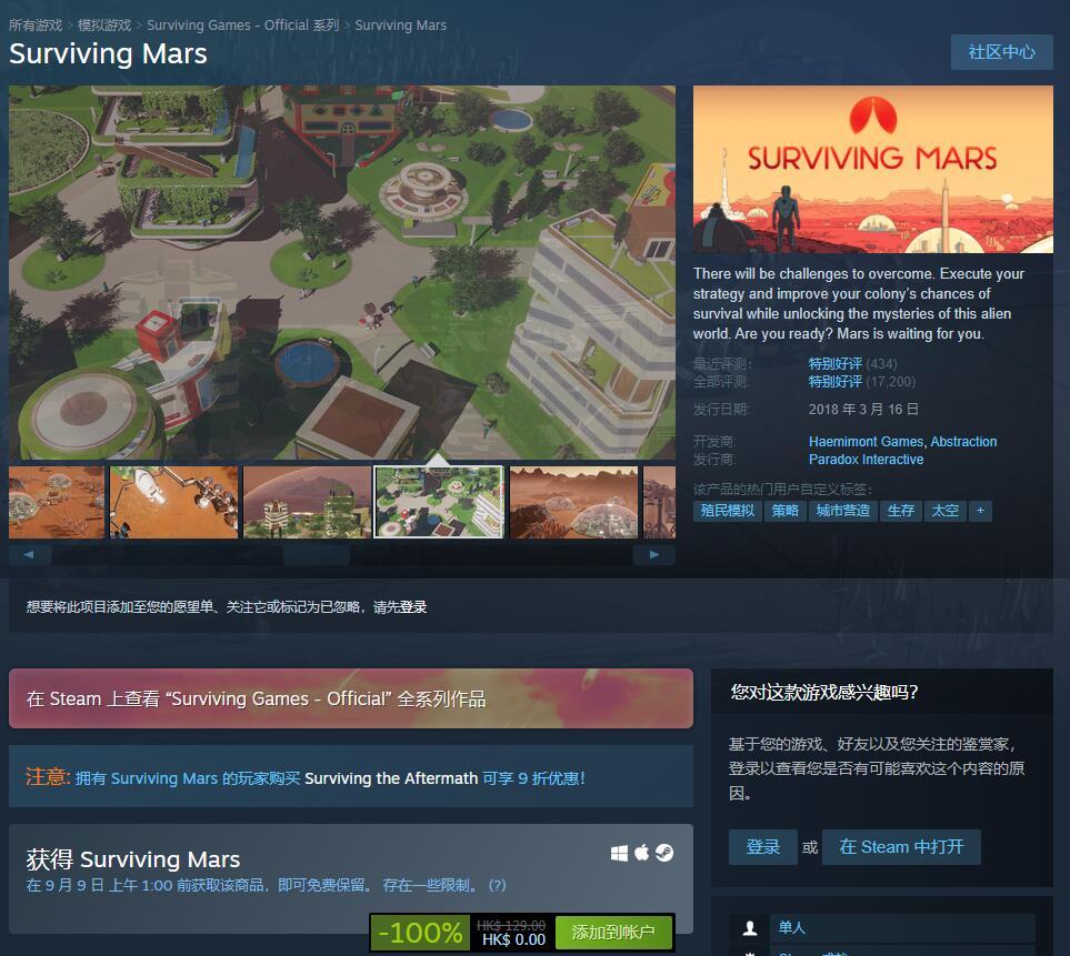 Steam喜+1 免费领取《Surviving Mars》-QQ前线乐园