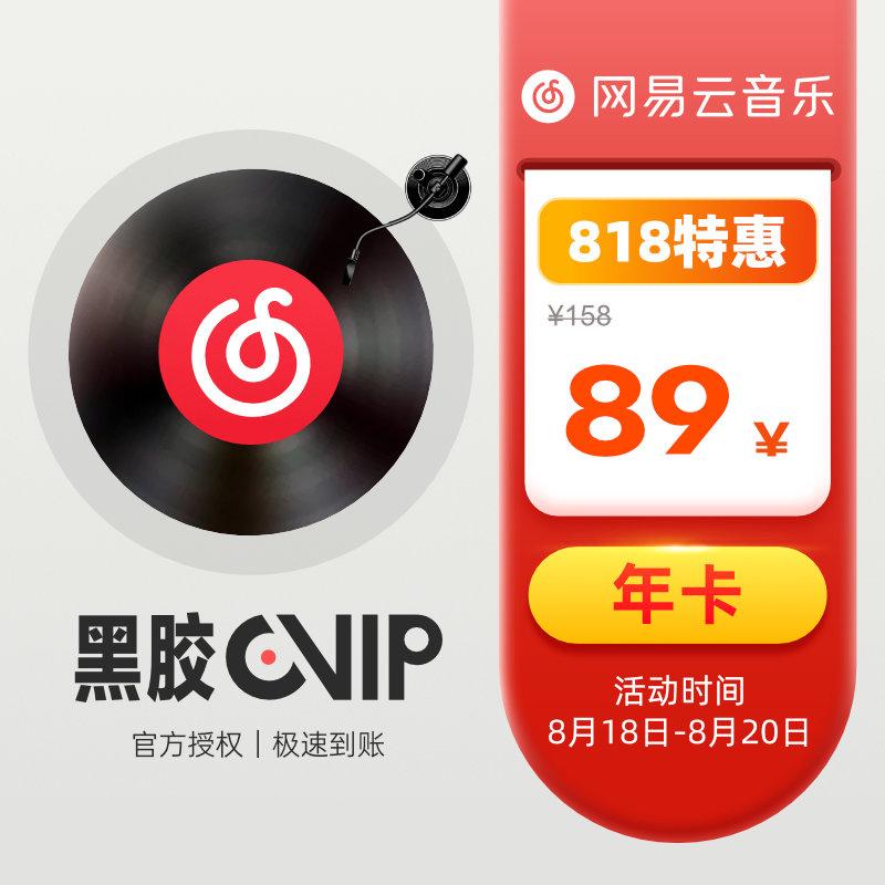 79元购买网易云音乐黑胶会员年卡 需要的上-QQ前线乐园