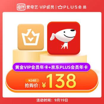138元=1年爱奇艺黄金VIP+1年京东plus会员