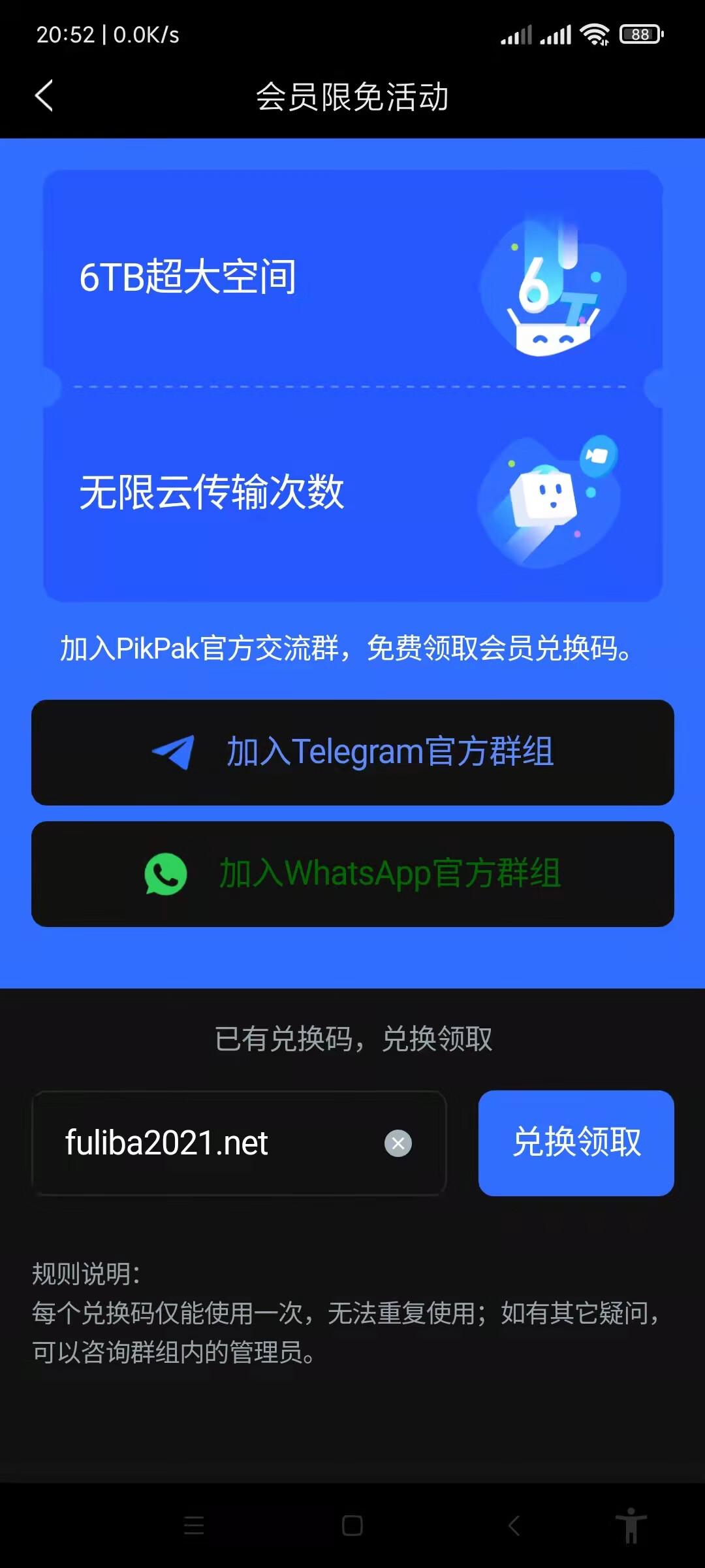 【PikPak】来自新加坡的(网盘+离线下载+资源抓取)App(安卓)-福利巴士