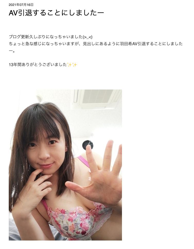 AV引退することにしましたー-羽田希-オフィシャルブログ.png